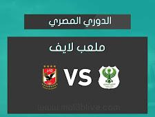 نتيجة مباراة المصري البورسعيدي والأهلي اليوم الموافق 2021/04/27 في الدوري المصري