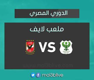مشاهدة مباراة المصري البورسعيدي والأهلي بث مباشر اليوم الموافق 2021/04/27 في الدوري المصري
