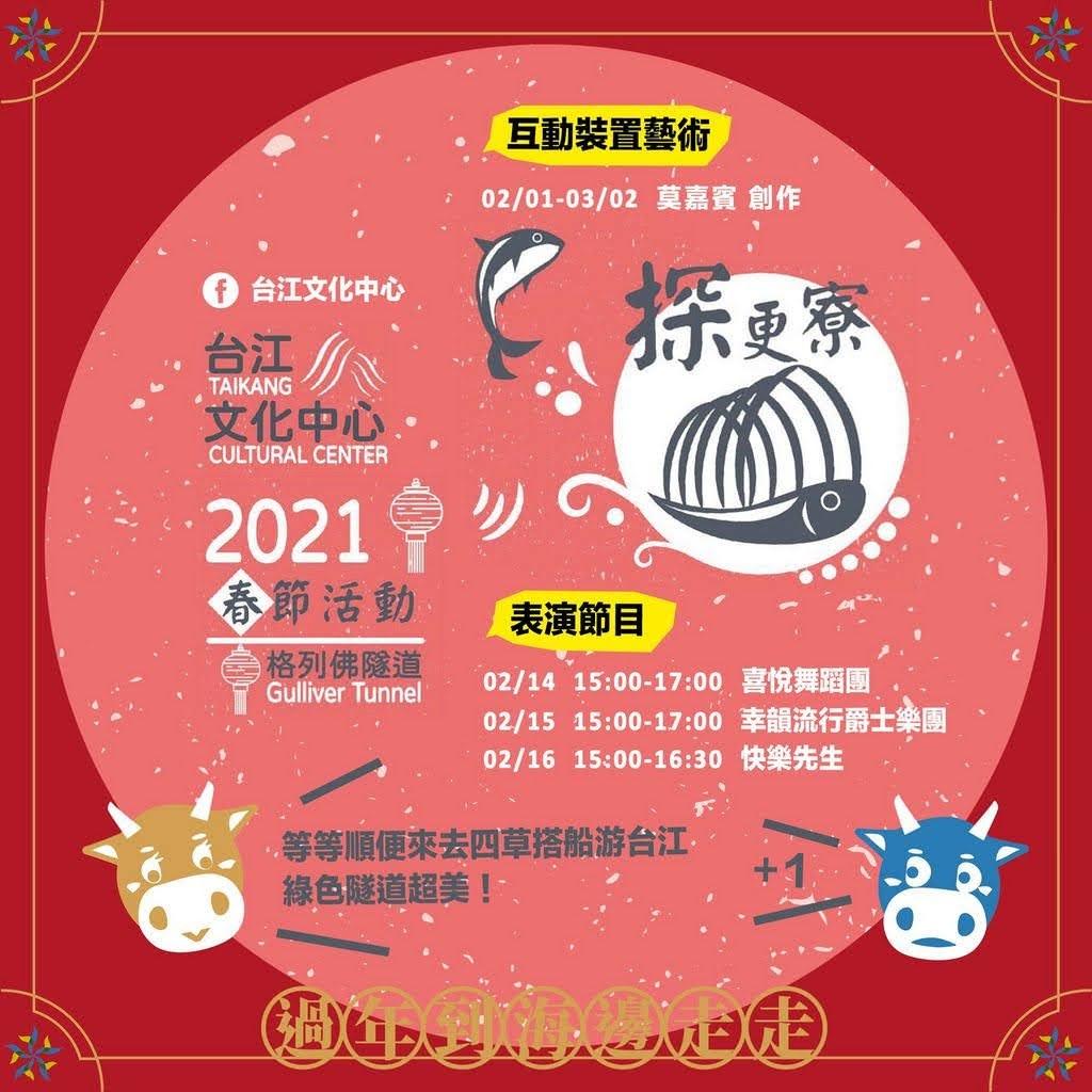 2021台南拜年跟我走|最懂走春資訊懶人包~開箱囉!|活動