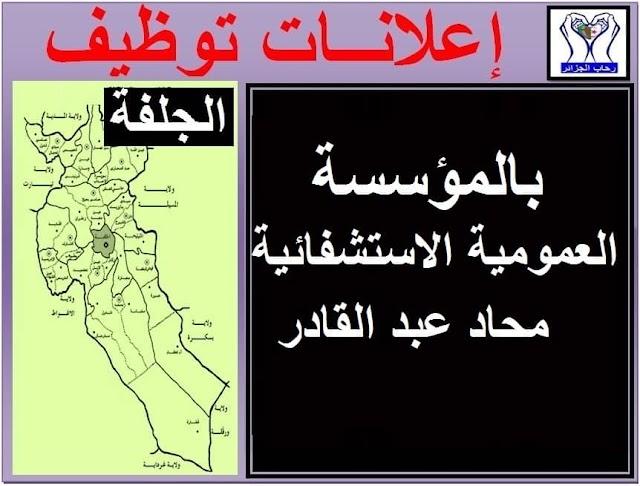 اعلان توظيف بالمؤسسة العمومية الاستشفائية محاد عبد القادر بولاية الجلفة - التوظيف في الجزائر