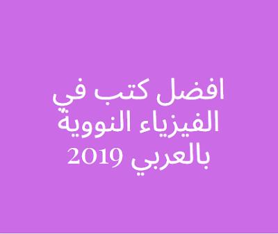 تحميل افضل كتب في الفيزياء النووية بالعربي 2019
