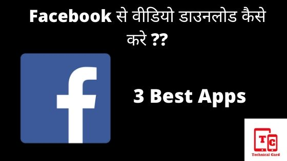 how to download facebook videos on android, Facebook Se Video Download Kaise Kare 2020, how to download video from facebook to computer
