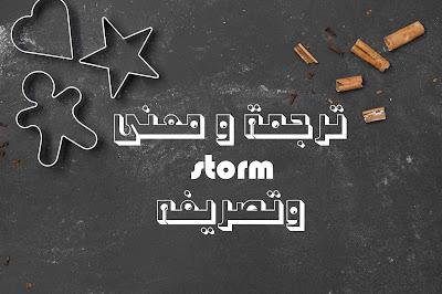 ترجمة و معنى storm وتصريفه