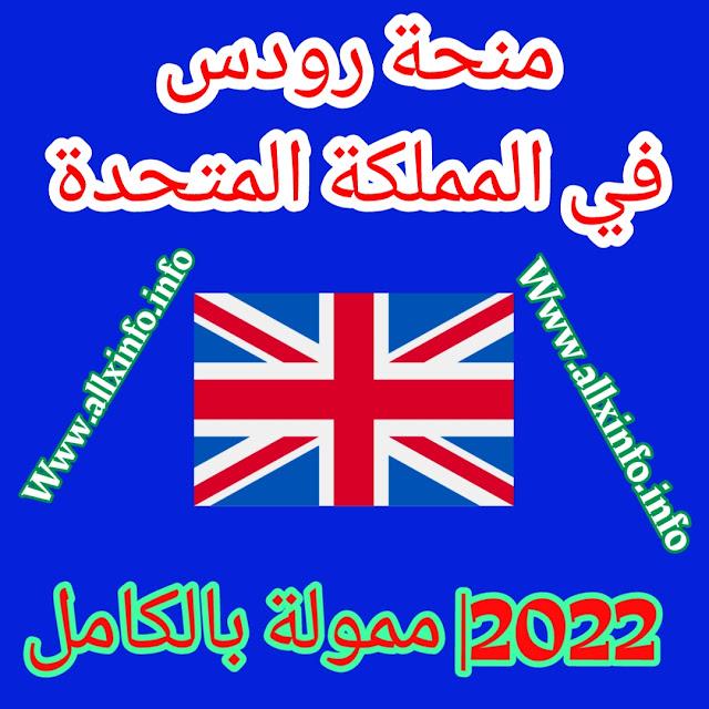 منحة رودس 2022 في المملكة المتحدة | ممول بالكامل