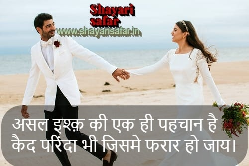 Ehsaas Shayari for Faceook,WhatsApp