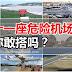 世界十一座危险机场,你敢搭吗?