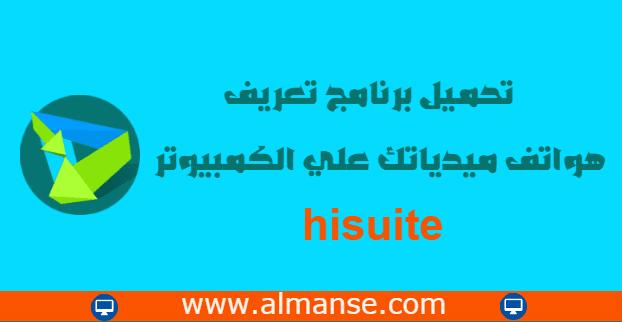Download hisuite