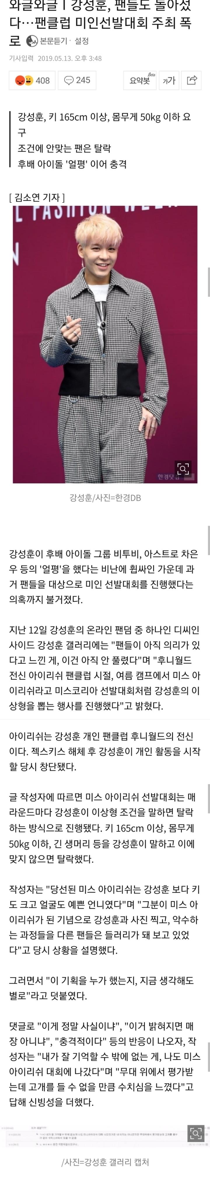 팬클럽 미인선발대회 주최
