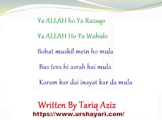 Ya ALLAH ho Ya Razaqo! Dua ~ Urdu Prayer