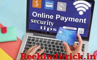 Online Transaction Safety Tips, Best Online Safety Tips, Transaction Safety, Transaction Safety Tips