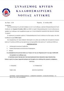 Την Κυριακή 26.07.20 η Εκλογοαπολογιστική Γενική Συνέλευση - Καλούνται όλα τα μέλη να λάβουν μέρος - Τα έντυπα αιτήσεων υποψηφίων