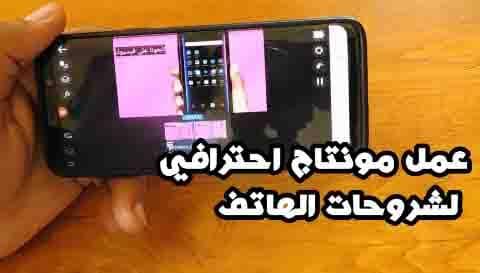 شرح طريقة عمل مونتاج فيديو للاندرويد كيف أضع فيديو في اطار هاتف
