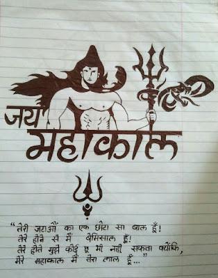 Jai Mahakal Drawing