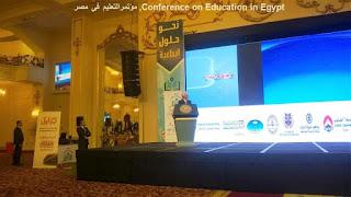 دكتور رضا حجازى ,Dr.Reda Hegazy , فى مؤتمر التعليم فى مصر , 2017 ,Cairo Conference on Education, رضا حجازى