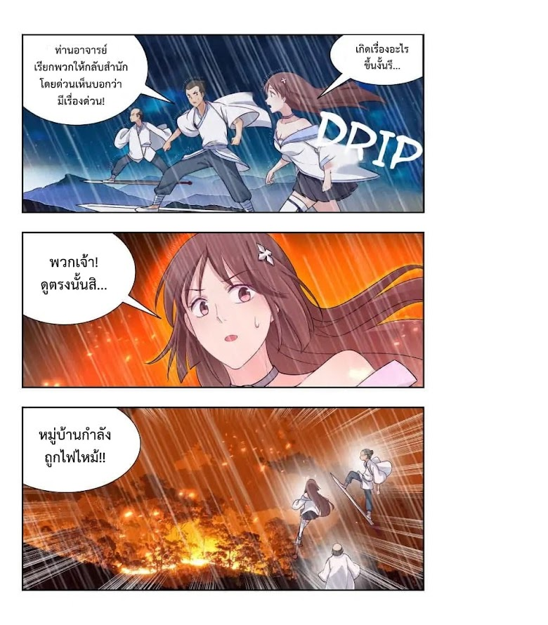 Strongest Anti M.E.T.A. - หน้า 2