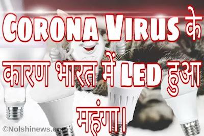 करोनावायरस के कारण एलईडी बल्ब भारत में 10% तक महंगे हो जाऐंगे अगले महिने