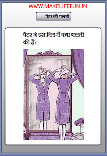 Painter's mistake, ऊपर या नीचे (above or below), latest collection of Hindi Paheliyan with Answer, Hindi riddles, Paheliyan in Hindi with Answer, हिंदी पहेलियाँ उत्तर के साथ, Funny Paheli in Hindi with Answer, Saral Hindi Paheli with answers, Tough Hindi Puzzles, puzzles with Answer, Hindi Puzzles , math riddles,fruit riddles, math puzzles with Answer, math puzzles , whatsapp puzzles , whatsapp, riddles.