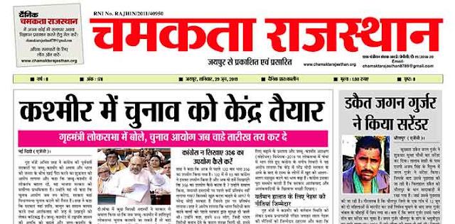 दैनिक चमकता राजस्थान 29 जून 2019 ई-न्यूज़ पेपर