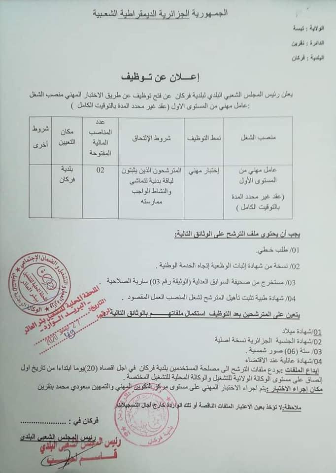 اعلان توظيف ببلدية فركان ولاية تبسة 30 ديسمبر 2020