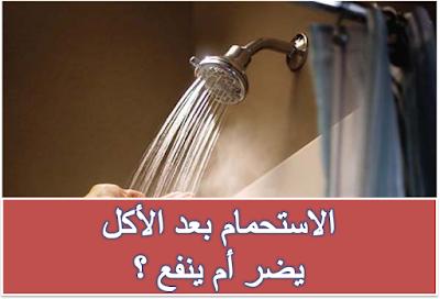 الاستحمام بعد الأكل هل يضر أم ينفع