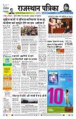 Epaper Rajasthan Patrika February 18, 2016   Epaper Rajasthan Patrika
