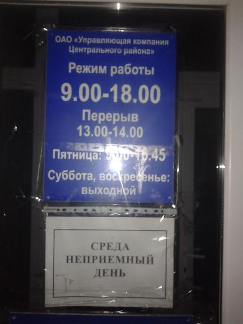"""ОАО УК """"Управляющая компания"""" - Воронеж"""