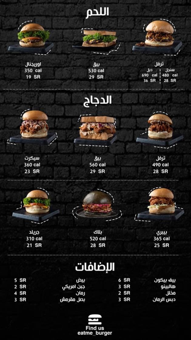 قائمة الطعام Menu اللائحة الكاملة سلطان دي لايت برجر