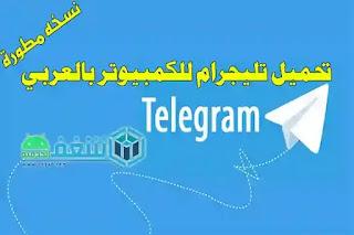 تنزيل تيليجرام سطح المكتب ,تحميل تلغرام بلس للكمبيوترعربي اخر اصدار Telegram for Desktop