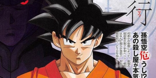 Dragon Ball Super, Actu J-Music, J-Music, Un ange démoniaque et un démon angélique, The Collectors,