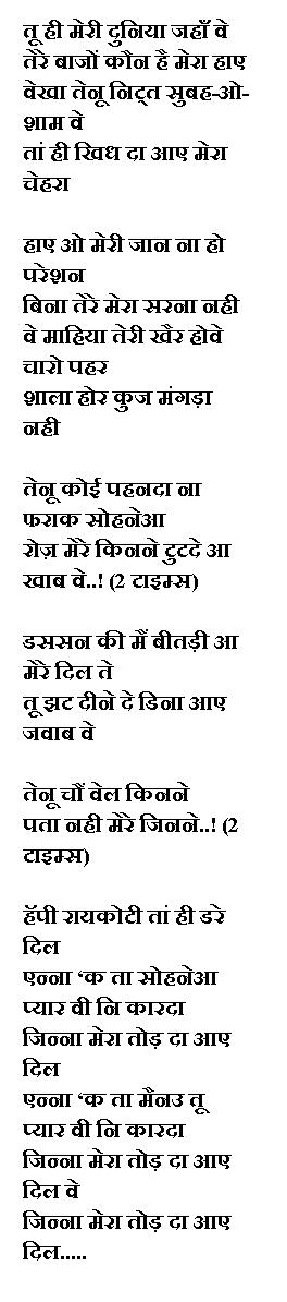 Tu Hi Meri Duniya Jahan Ve Lyrics in Hindi