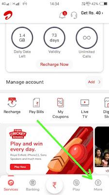 Airtel-thanks-app-से-complain-कैसे-रजिस्टर-करें