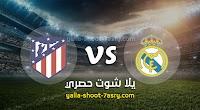نتيجة مباراة ريال مدريد واتليتكو مدريد اليوم الاحد بتاريخ 12-01-2020 كأس السوبر الأسباني