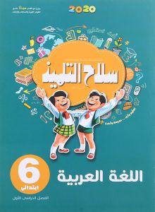 تحميل كتاب سلاح التلميذ فى اللغة العربية للصف السادس الابتدائى 2020 pdf الترم الثانى