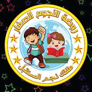 مطلوب معلمة أطفال - روضة النجوم الصغار