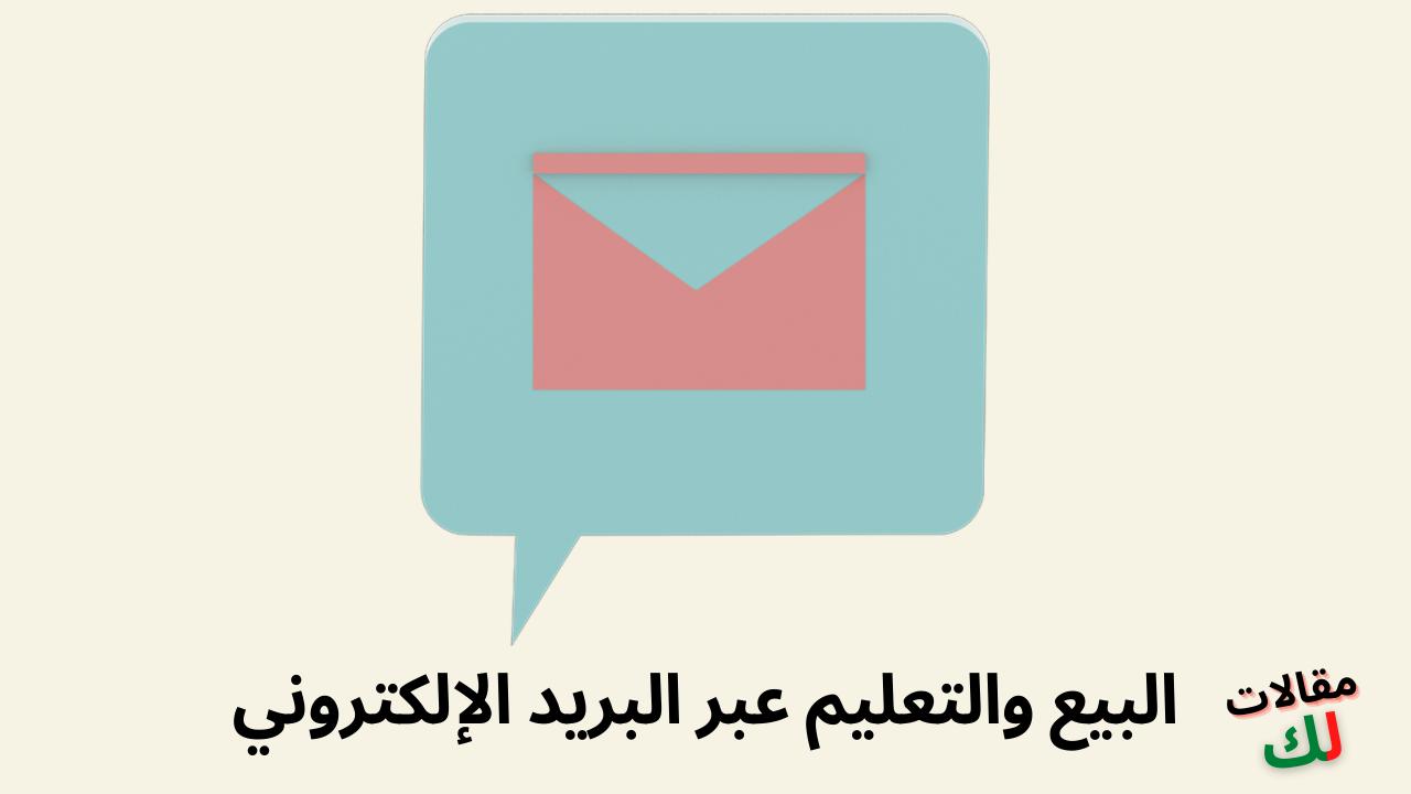 البيع والتعليم عبر البريد الإلكتروني