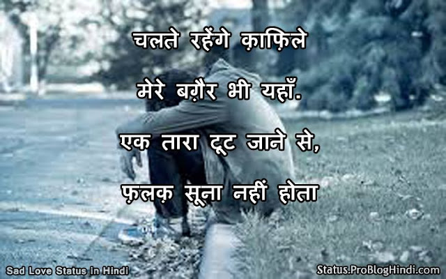 painful love status hindi