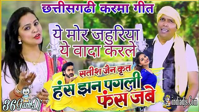 Ye Mor Jahuriya dj Song dj Deepesh ABN 2020