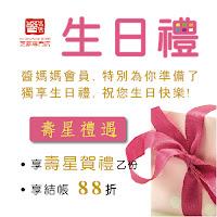 每月有不同壽星賀禮,壽星享結帳88折優惠!