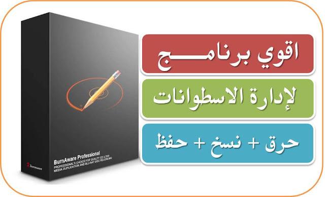 burnaware professional free download