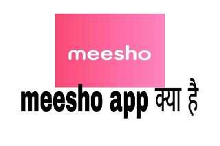 meesho app क्या है - इससे पैसे कैसे कमाए पूरी जानकारी