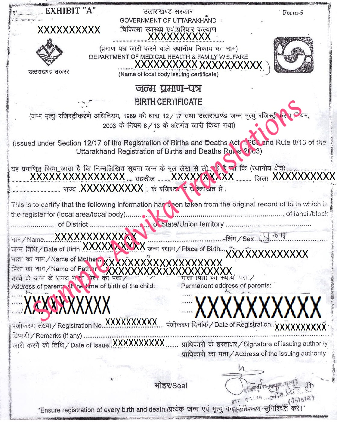 Hindi to english translation of birth certificate for immigration format of uttarakhand birth certificate certified translation yelopaper Images