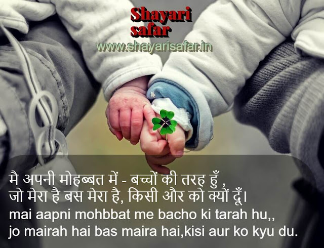 short love shayari with images