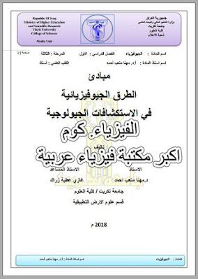 طرق المسح الجيوفيزيائي pdf كتاب شامل بالعربي مجاناً