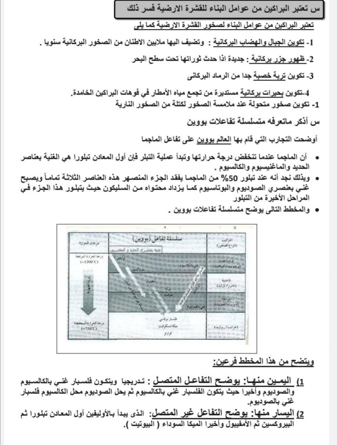 س و ج مراجعة امتحان الجيولوجيا للثانوية العامة من اليوم السابع 5