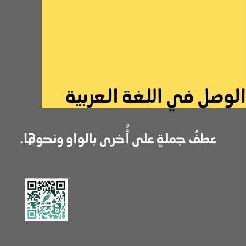 الوصل في اللغة العربية