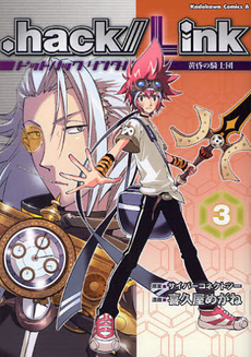 .hack//Link Manga