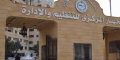 عاجل : رابط التنظيم والإدارة للاستعلام عن ترقية ملاين الموظفين بمصر