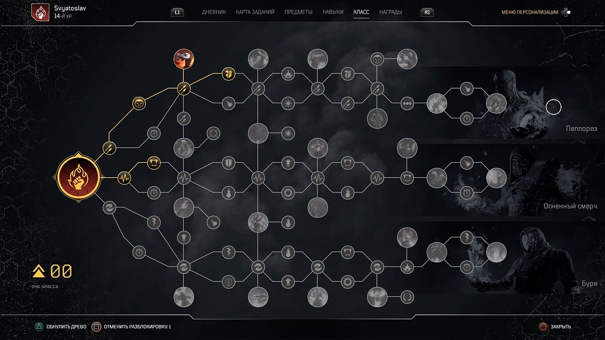 Pre-plan for leveling in the skill tree