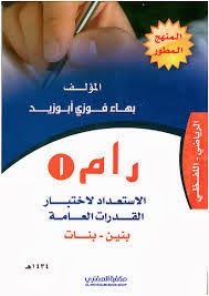 تحميل كتاب رام 2 للتحصيلي pdf