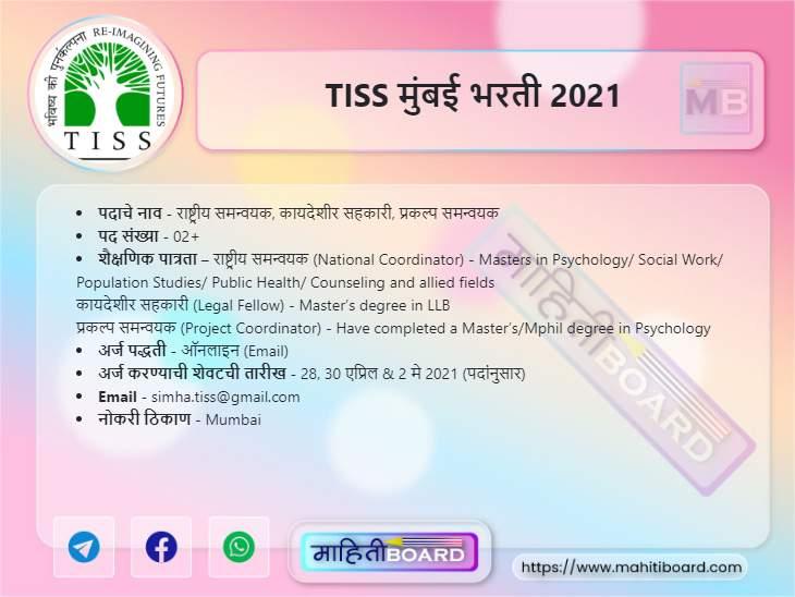 TISS Mumbai Recruitment 2021